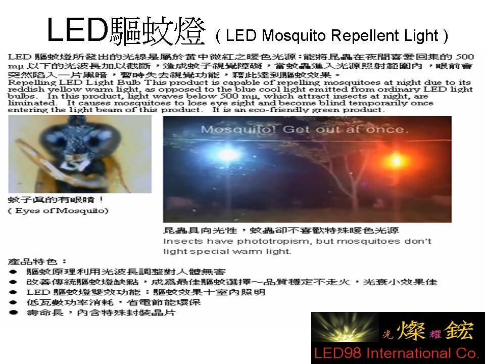 LED驅蚊燈Mosquito Repellent Light